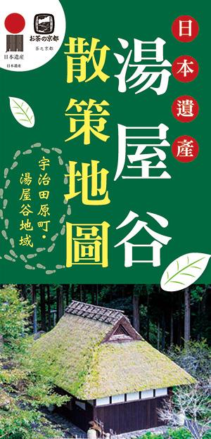 日本遺產 湯屋谷 散策地圖