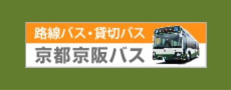 京都京阪バス