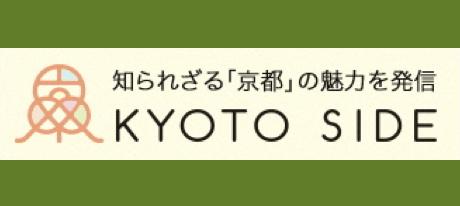 知られざる「京都」の魅力を発信 KYOTO SIDE