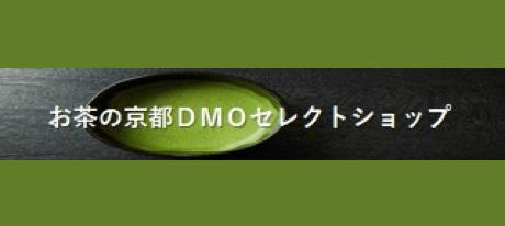 お茶の京都DMOセレクトショップ