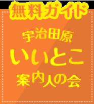 無料ガイド 宇治田原 いいとこ 案内人の会