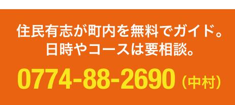 住民有志が町内を無料でガイド。日時やコースは要相談。0774-88-2690(中村)